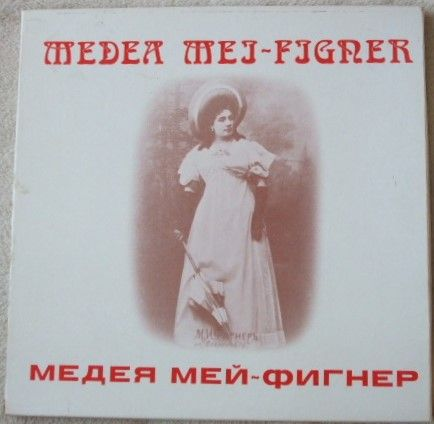 Medea Mei-Figner ARIAS DUETS AND INTERVIEW Box Set